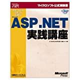 img - for Microsoft ASP.NET practical course to learn step-by-step (Microsoft official manual) (2002) ISBN: 4891002859 [Japanese Import] book / textbook / text book