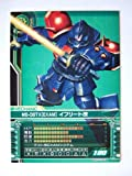 ガンダムカードビルダー MZ-0106 MS-08TX[EXAM] イフリート改