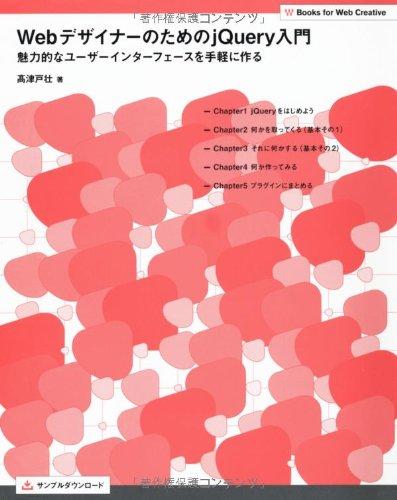 Webデザイナーのための+jQuery入門 魅力的なユーザーインターフェースを手軽に作る+(Books+for+Web+Creative)
