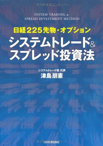日経225先物・オプション システムトレード&スプレッド投資法
