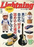 Lightning (ライトニング) 2014年 03月号 [雑誌]