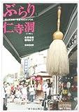 ぶらり仁寺洞―行ってみたいお店100 in ソウル