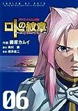 ドラゴンクエスト列伝 ロトの紋章‾紋章を継ぐ者達へ‾ 6 (ヤングガンガンコミックス)