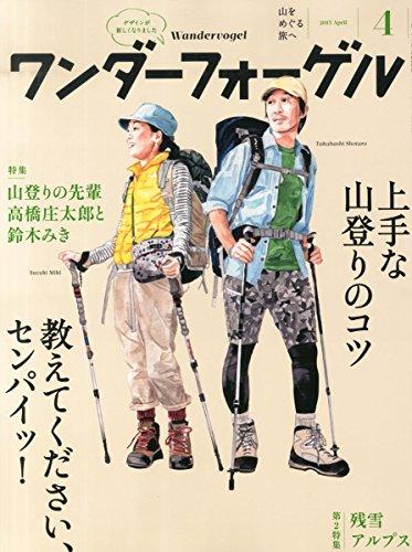 ワンダーフォーゲル 2015年4月号 「山登りの先輩 高橋庄太郎と鈴木みき」