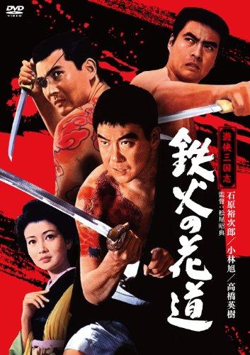 遊侠三国志 鉄火の花道 [DVD]