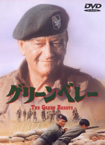 グリーンベレー [DVD]