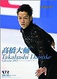 高橋大輔 カレンダー 2013年