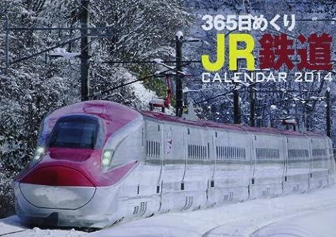 365日めくりJR鉄道カレンダー 2014 ([カレンダー])