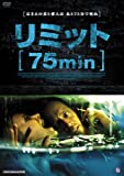リミット[75min] [DVD]