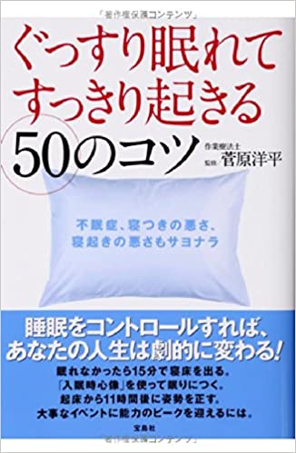 ぐっすり眠れてすっきり起きる50のコツ 単行本 – 2014/5/24