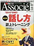 超実践 話し方 誌上トレーニング 日経ビジネス Associe (アソシエ) 2011年 3/15号 [雑誌] (日経ビジネスアソシエ)
