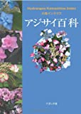 アジサイ百科―川島インデクス<br> Hdrangea Kawashima Index