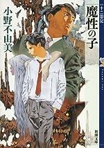 魔性の子 十二国記 (新潮文庫)