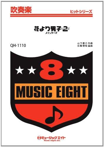 花より男子2(リターンズ)メインテーマ 吹奏楽ヒット曲 [QH-1110]