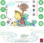 豆腐小僧双六道中おやすみ本朝妖怪盛衰録 (怪books)