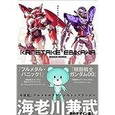 【Amazon.co.jp限定】海老川兼武デザインワークス カバーイラストA2特典ポスター付き