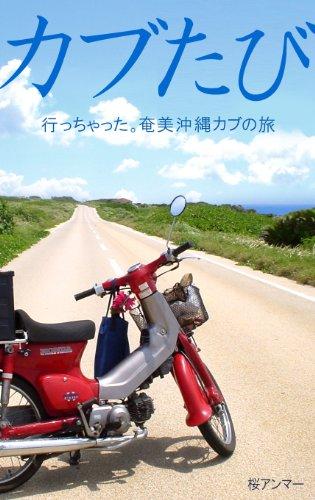 カブたび~行っちゃった。奄美沖縄カブの旅~
