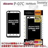 [docomo P-07C/Softbank Sweety(003P)専用]スリップガードシリコンジャケット(ブラック) RT-P07CC2/B