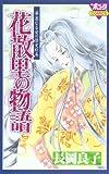 花散里の物語―華麗なる愛の歴史絵巻 (ボニータコミックス)