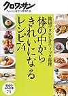 健康マクロビオティック料理 体の中からきれいになるレシピ74 (クロワッサンちゃんと役立つ実用の本)