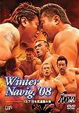 PRO-WRESTLING NOAH Winter Navig.'08 12.7 日本武道館大会 [DVD]