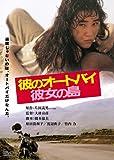 彼のオートバイ、彼女の島 デジタル・リマスター版[DVD]