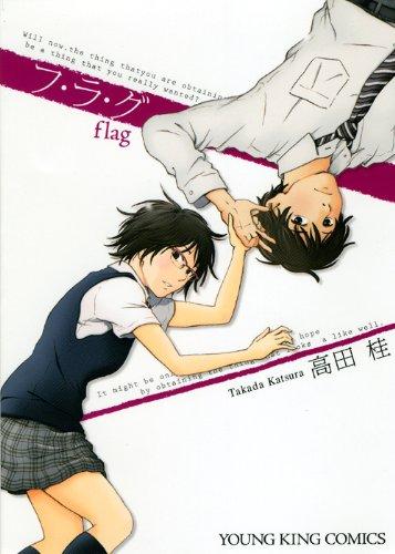 フ・ラ・グ (ヤングキングコミックス)