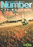Sports Graphic Numberベスト・セレクション〈1〉 (文春文庫PLUS)