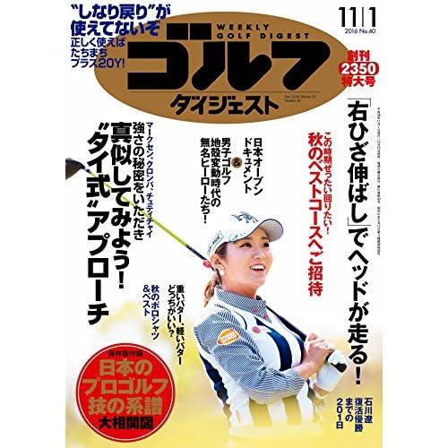 週刊ゴルフダイジェスト 2016年 11/01号 [雑誌]