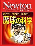 Newton 魔球の科学