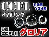 CC-NI05 NISSAN・日産・Infiniti・インフィニティ GLORIA・グロリア 11代目/Y34系 CCFLイカリング・冷極管エンジェルアイ レーシングダッシュ製