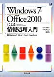 Windows7EOffice2010