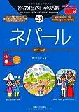 旅の指さし会話帳25ネパール (ここ以外のどこかへ!)