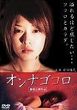 オンナゴコロ [DVD]