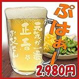 名入れ 誕生日 プレゼント 還暦祝い ジョッキ元気 ビールグラス お湯割り ハイボール