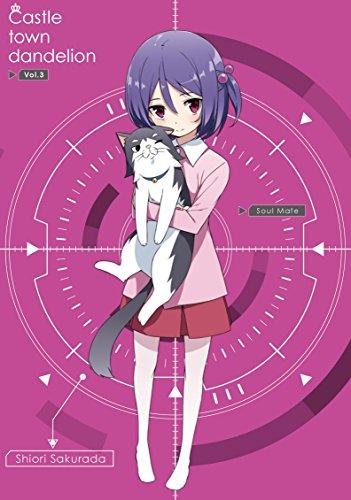 城下町のダンデライオン vol.3 (初回限定盤)(絵コンテ+画集付) [Blu-ray]