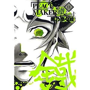 PEACE MAKER 鐵 11 (BLADE COMICS)