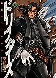 ドリフターズ(4) ヤングキングコミックス