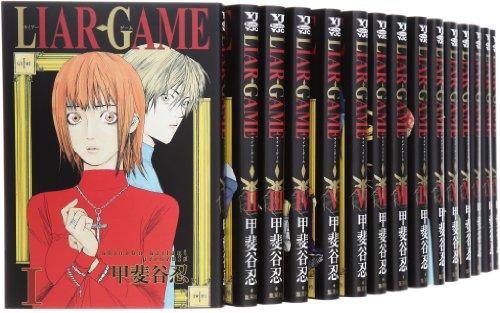 LIAR GAME コミック 1-18巻セット (ヤングジャンプコミックス)