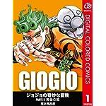 Amazon.co.jp: ジョジョの奇妙な冒険 第5部 カラー版 1 (ジャンプコミックスDIGITAL) eBook: 荒木飛呂彦: Kindleストア