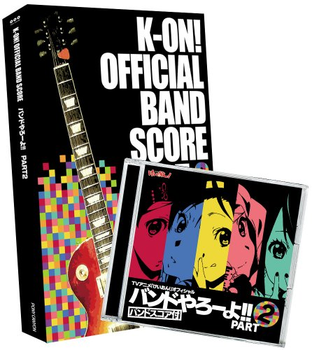 TVアニメ「けいおん!」オフィシャル バンドやろーよ!! PART2(バンドスコア付)