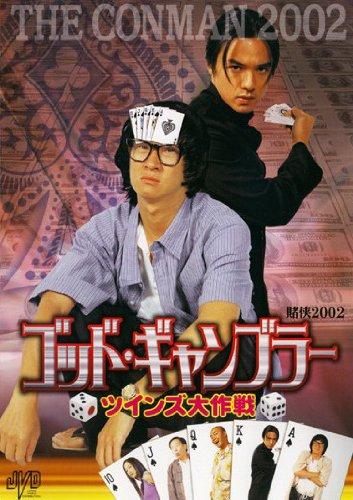 ゴッド・ギャンブラー ツインズ大作戦  [DVD]
