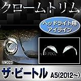 RI-VW023-03 アイライン用 The Beetle ザ・ビートル A5 2012~ VW フォルクスワーゲン クローム メッキランプトリム ガーニッシュ カバー