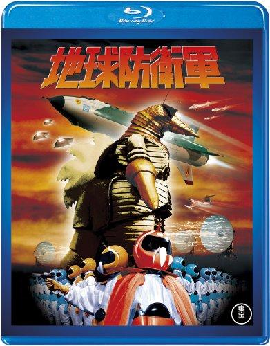 【東宝特撮Blu-rayセレクション】地球防衛軍<Blu-ray>