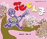 花じんま 田島征三による「花さかじいさん」 (日本傑作絵本シリーズ)