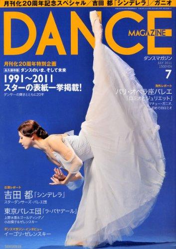 DANCE MAGAZINE (ダンスマガジン) 2011年 07月号 [雑誌]