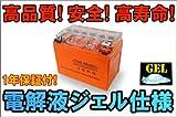 保証付バイクバッテリー高品質ジェルタイプ CTX4LBSYTX4LBS