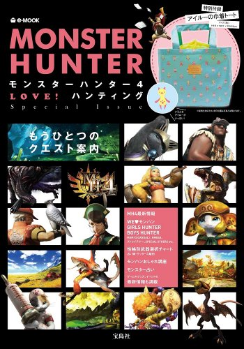 MONSTER HUNTER モンスターハンター4 LOVE! ハンティング Special Issue (e-MOOK 宝島社ブランドムック)