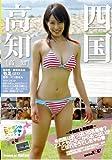 ニッポンのビーチ2009夏~中国編&四国編~ 中四国はおっぱいの名産地?2人ともビキニからおっぱいがこぼれそうでしたの巻 [DVD]