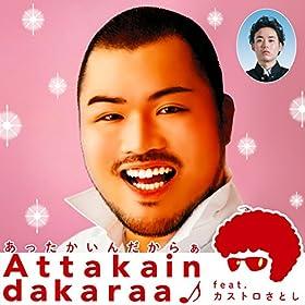 Attakaindakaraa♪-クマムシ